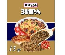Зира Royal Food 15г оптом
